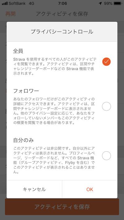 STRAVA(ストラバ)のスクリーンショット、プライバシー設定