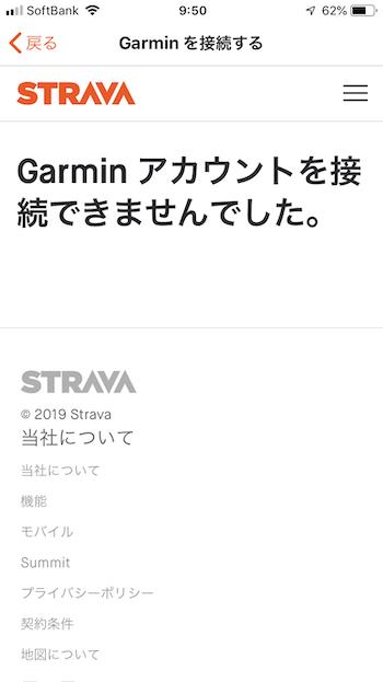 Garmin アカウントを接続できませんでしたのスクリーンショット
