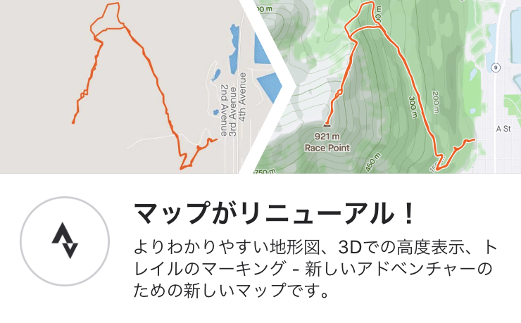 ストラバが地図をリニューアル