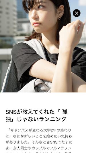 NCA (Nike Campus Athletes Tokyo)への参加方法