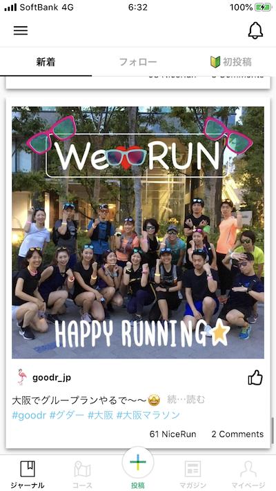 happy running、we love run