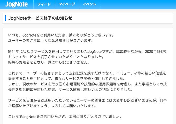 Runtripアプリ