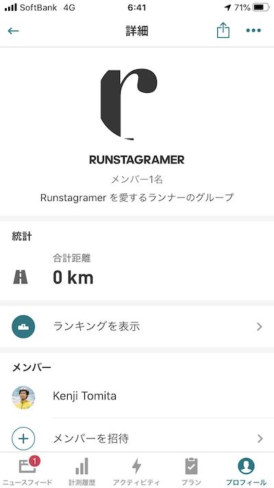 adidas running グループ画面