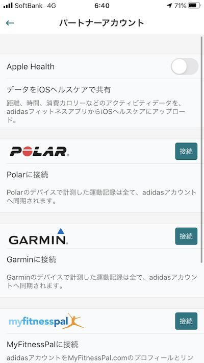 adidas running|パートナーアカウント(garminなどその他)