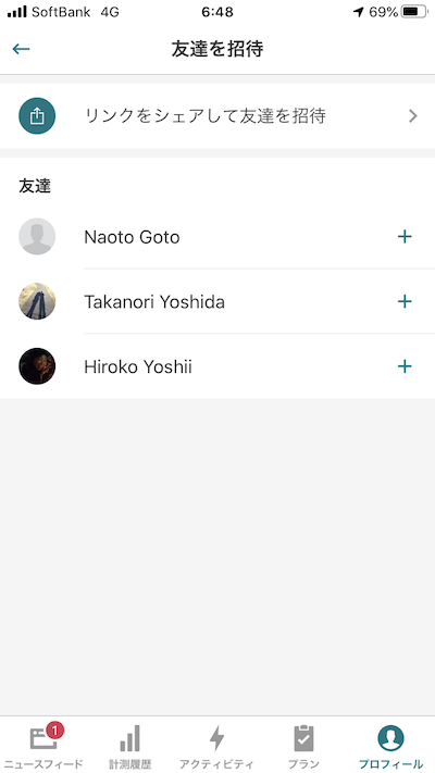 adidas running 友達招待画面