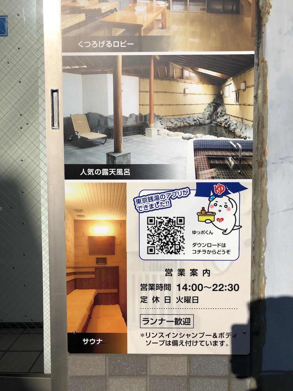 稲城浴場|銭湯・温泉・ランニング