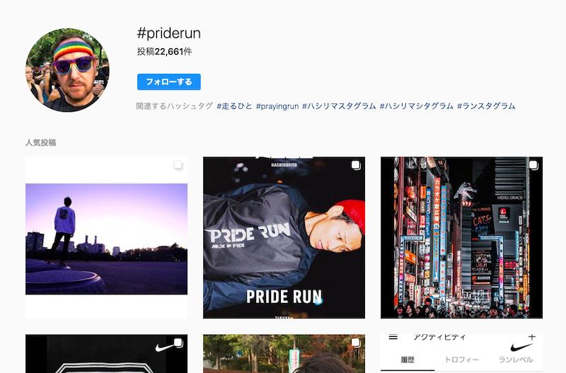 PRIDE RUN(プライドラン)