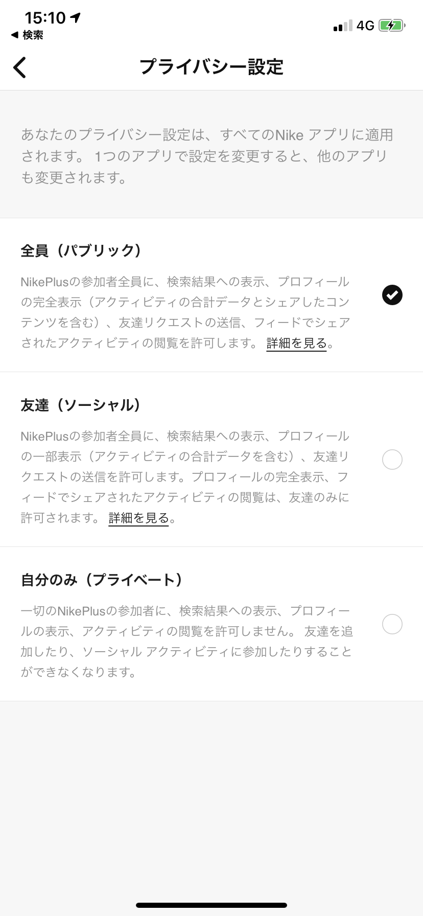 ナイキアプリプライバシー設定の画面