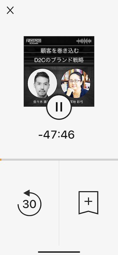 専用スマートフォンアプリがランニングシーンにとても合っている02