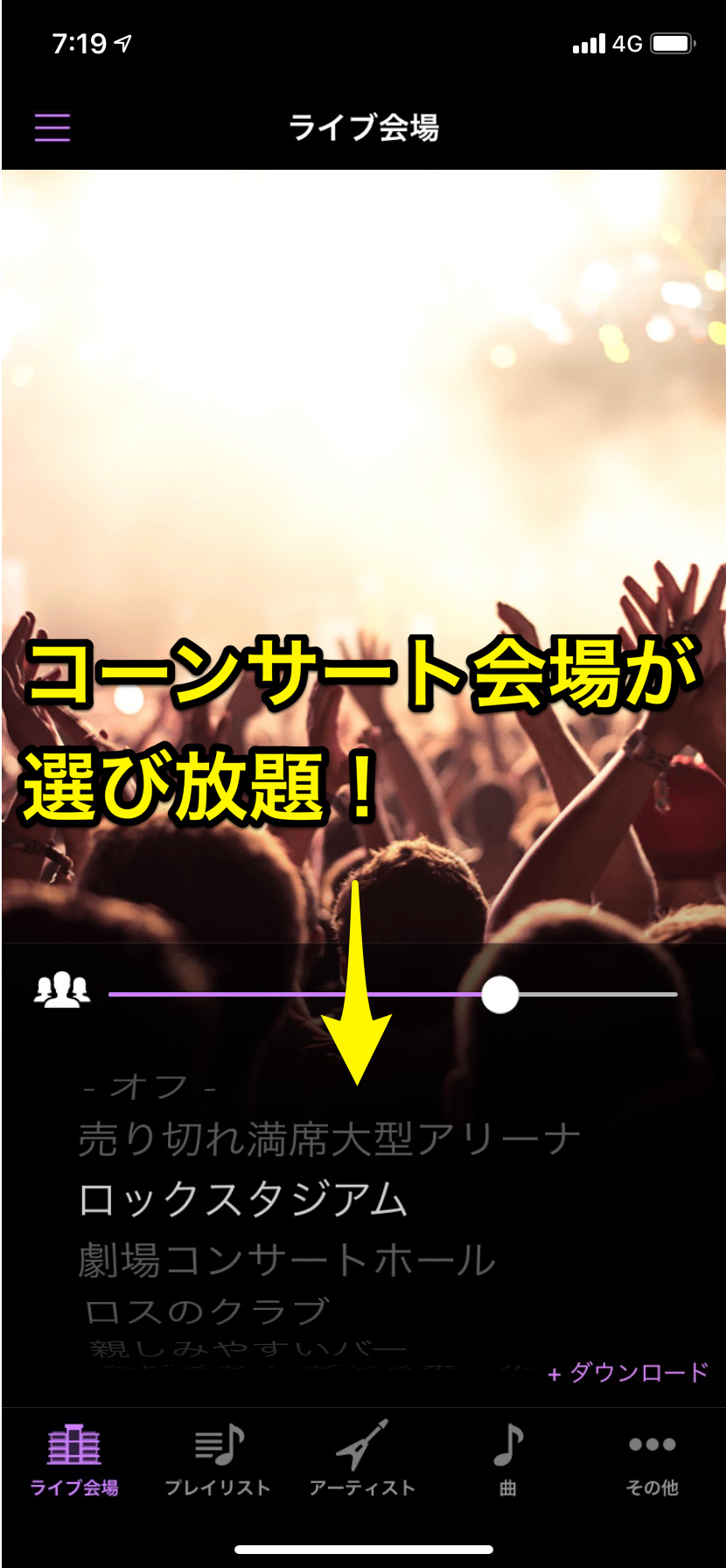 LiveTunesのスクリーンショット01