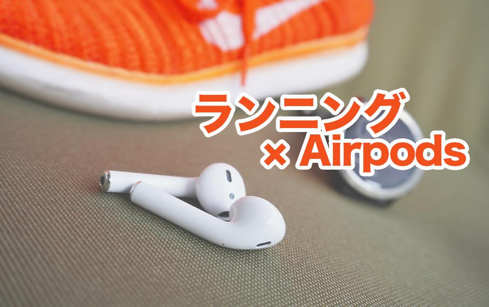 Airpodsはランニングでも落ちる!? 汗や揺れの影響を毎日ランニングして徹底検証した完全レビュー