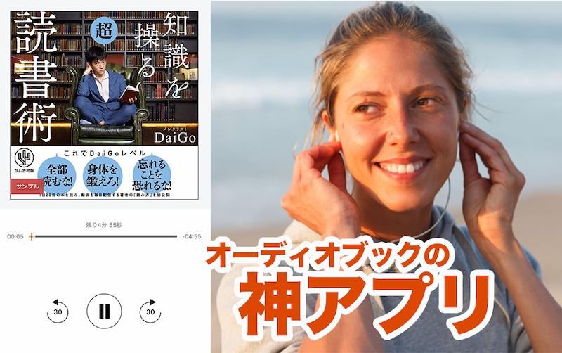 「ランニングしながら読書」がオススメなこれだけのメリットとオーディオブックの神アプリAmazon「Audible」を徹底レビュー
