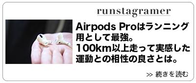 Airpods Proはランニング用として最強。100km以上走って実感した運動とAirpodsシリーズの相性の良さ。