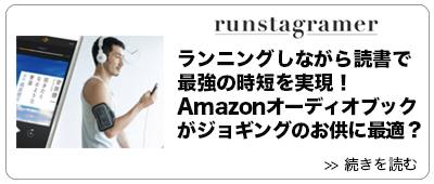 ランニングしながら読書で最強の時短を実現!Amazonのオーディオブックサービス「Audible」はジョギングのお供になぜ最適なのか?ア