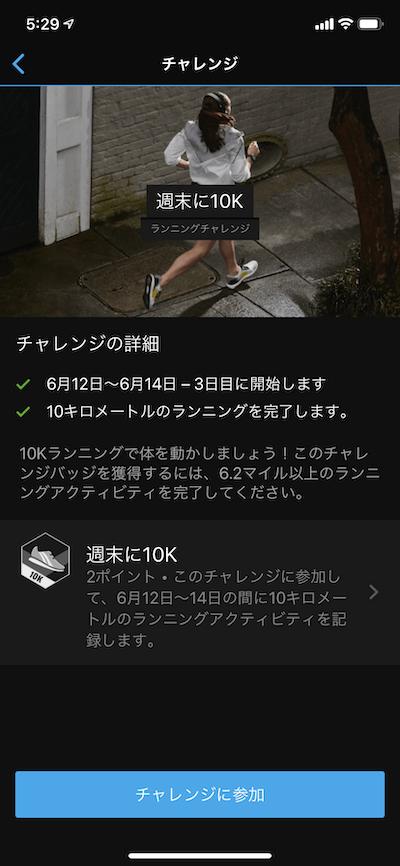 チャレンジに参加してバッチをゲット!モチベーションアップへのスクリーンショット003