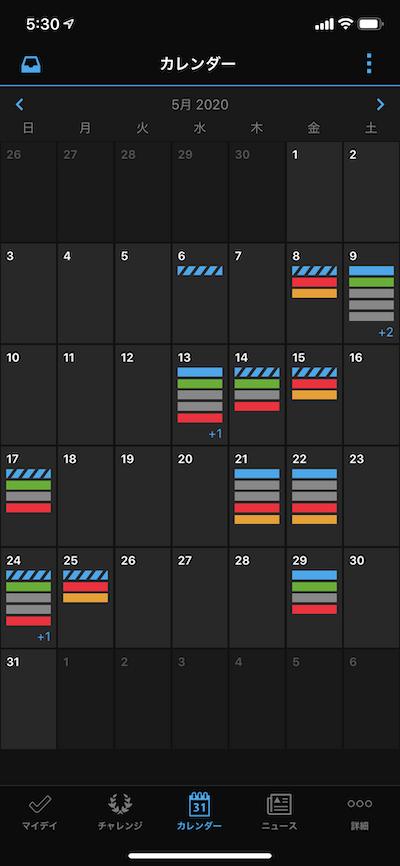 カレンダーで走った記録を確認するのスクリーンショット002