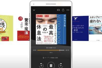 ランニングしながら活用したいオーディオブックアプリ「audiobook.jp」