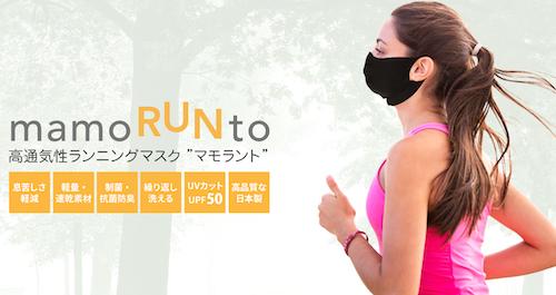 mamoRUNto|ランニング専用に開発されたオシャレでシンプルなマスク