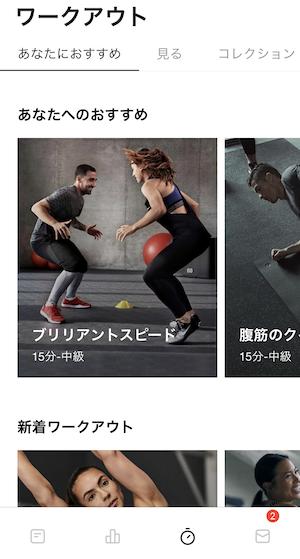 Nike Training Clubの魅力的なコンテンツ001