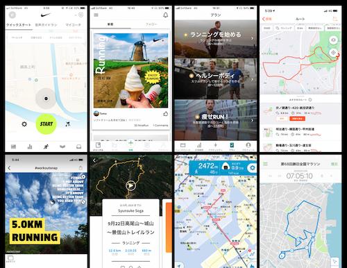 ランニングアプリ2020|8つのランニングアプリのスクリーンショット