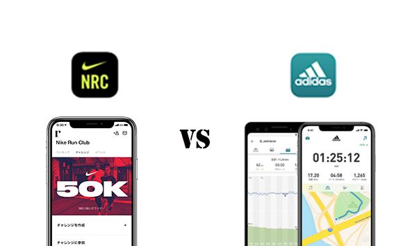 ナイキvsアディダス|2強のランニングアプリを徹底比較「Nike Run Club」vs「adidas Running」