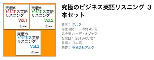オススメのオーディオブックサービス|Audible(Amazon)