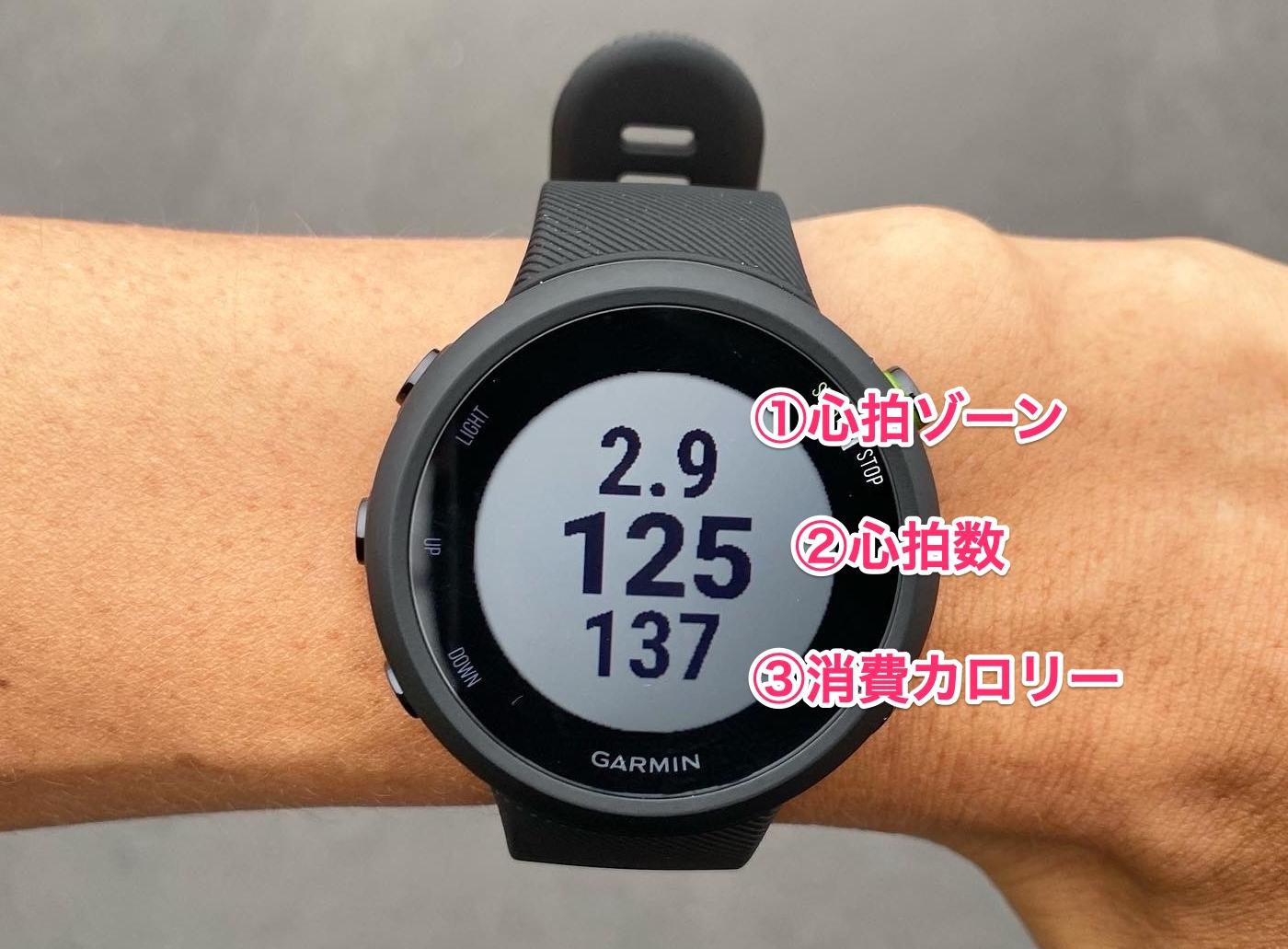 ForeAthlete 45の心拍数計測