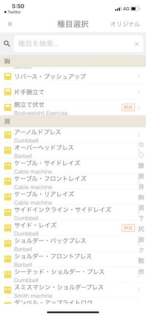 筋トレSNSアプリ「LIBRARY」のスクリーンショット