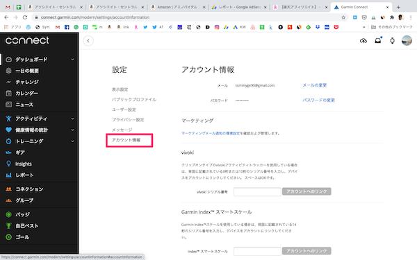ガーミンコネクト(WEB)からSTRAVAの連携を解除する