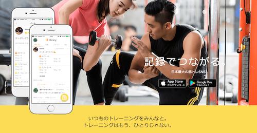 筋トレSNSアプリ「LIBRARY」でトレーニング・ランニングのモチベーションアップ