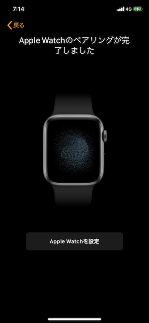 アップルウォッチSEレビュー|iPhoneとの同期