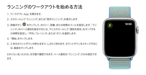 Appleの公式サポート情報が充実で疑問も解消