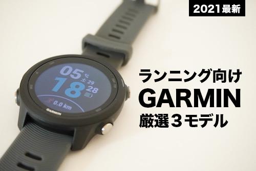 【2021】最新のランニング用GARMINの真実|初心者が後悔しないオススメのガーミンは「ForeAthlete」の3モデル